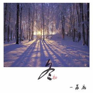初冬(钢琴伴奏版)