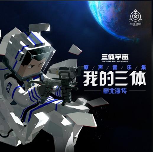 夜航星(full size)超技钢琴改编-我的三体 章北海传ED