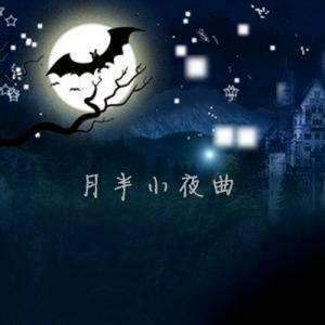 月半小夜曲【幽兰键独奏版】泽大大扒钢琴谱