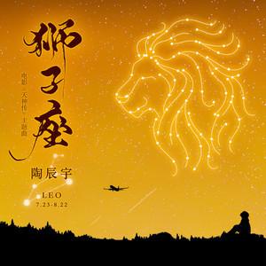 狮子座(Leo)