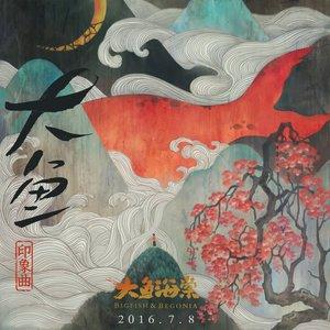 【大鱼海棠】印象曲《大鱼》(华丽独奏版)钢琴谱