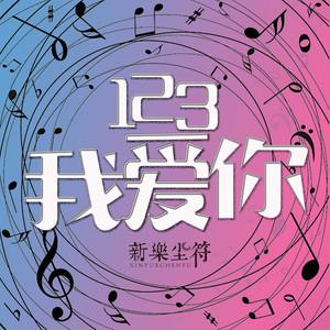 《123我爱你》钢琴谱