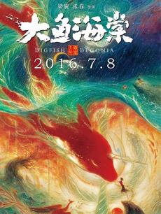 大鱼——《大鱼海棠》印象曲钢琴谱