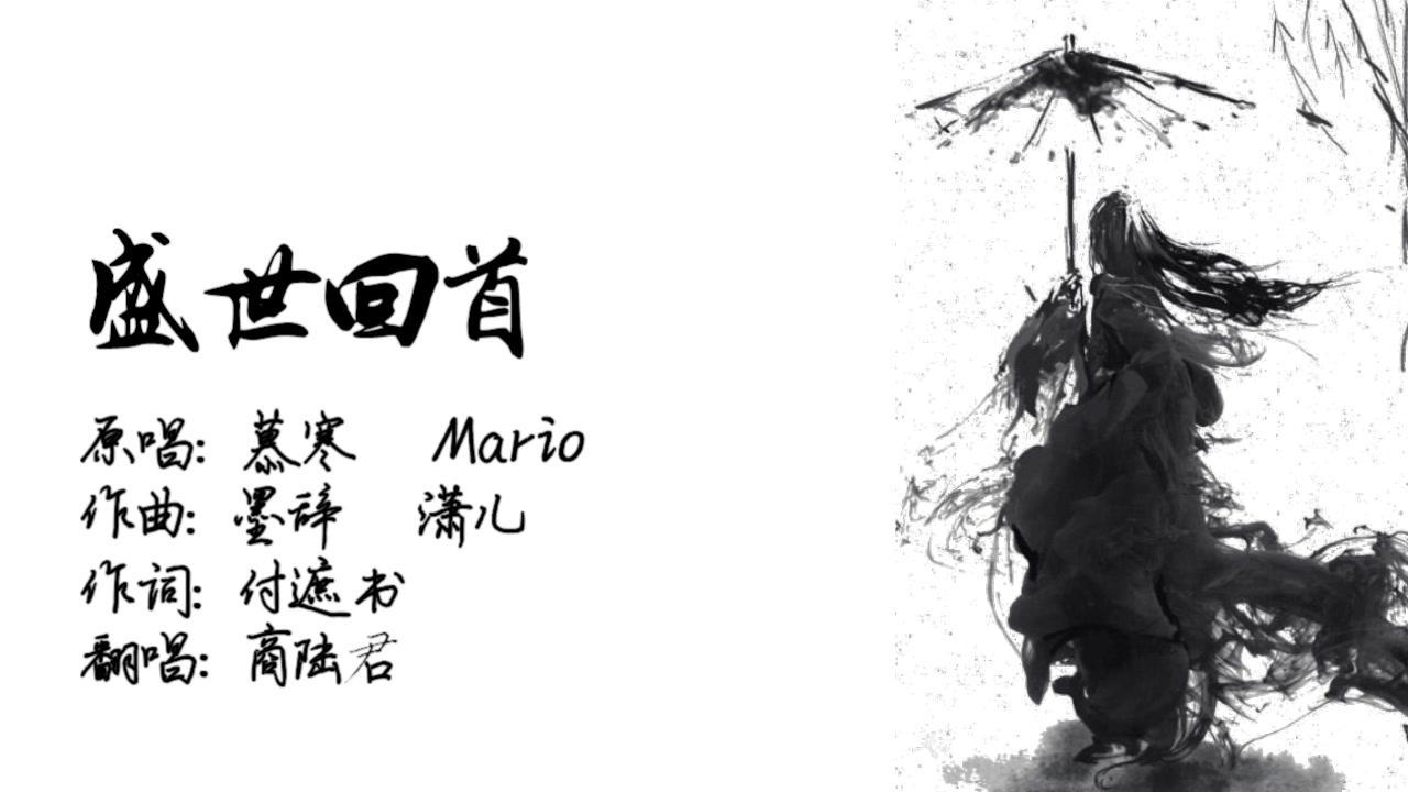 盛世回首(《盛世鬼》慕寒|Mario演唱)钢琴谱