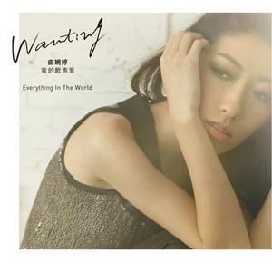 《我的歌声里》曲婉婷 正版 钢琴谱
