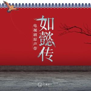 梅香如故 (原版)