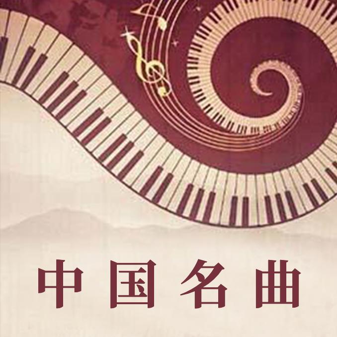 世界名曲钢琴谱合集