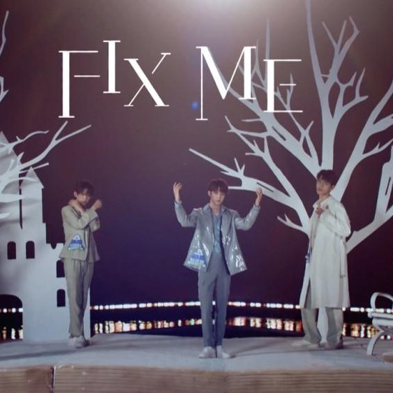《Fix me》创造营2021原创曲