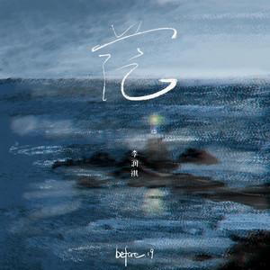 李润祺《茫》高度还原版-C调(Cuppix改编)钢琴谱