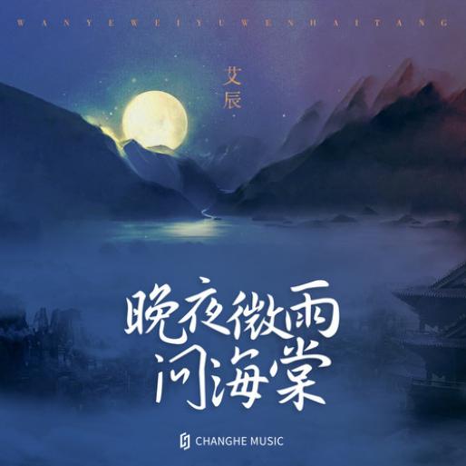 晚夜微雨问海棠(多声部还原版)
