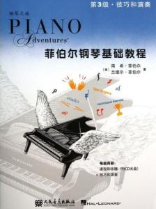 单元四 木偶戏钢琴谱