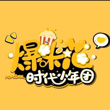爆米花 TNT时代少年团