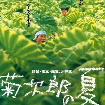 Summer--菊次郎的夏天电影OST钢琴谱