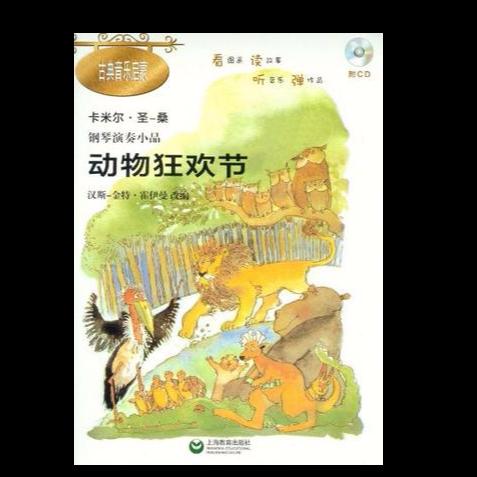动物狂欢节--1引子与狮王进行曲钢琴谱