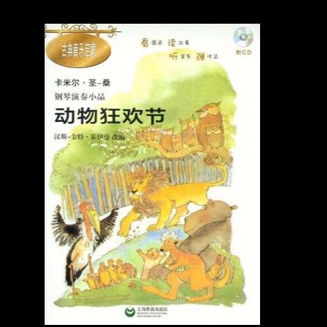 动物狂欢节之3野骡钢琴谱