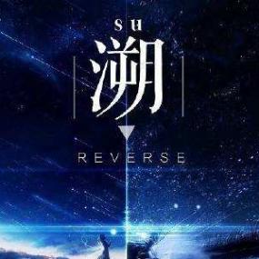 溯Reverse-钢琴版-原调钢琴谱