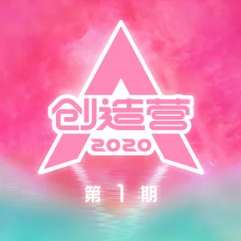 陈卓璇 - 无羁(弹唱伴奏 高度还原)创造营2020钢琴谱