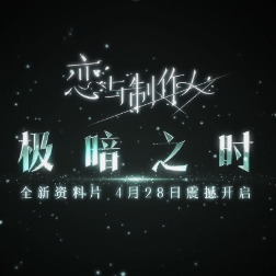 恋与制作人——无尽黑暗(极暗之时延长版)