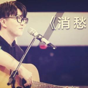 毛不易 - 消愁(Live)【弹唱谱】