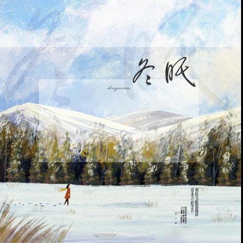 冬眠-司南(全新精编版)钢琴谱