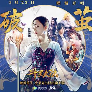 张韶涵 - 破茧【独奏谱】钢琴谱