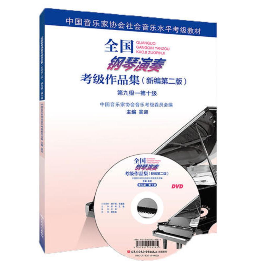 中国音协考级(新编第二版)钢琴谱