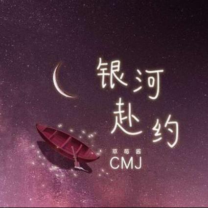 银河赴约 (网易云音乐助力高考自制曲目)钢琴谱