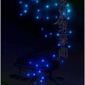 夜的钢琴曲五(C调)-高清原版