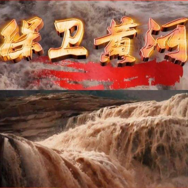 保卫黄河(钢基版)钢琴谱