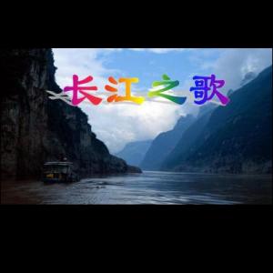 长江之歌  教考降B调弹唱版