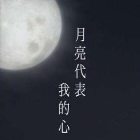 月亮代表我的心-邓丽君〖数字简谱〗钢琴谱