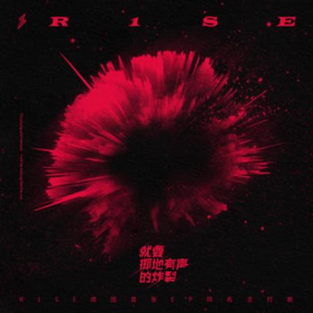 【然韵音乐】R1SE-WORLD WORLD WORLD 钢琴独奏