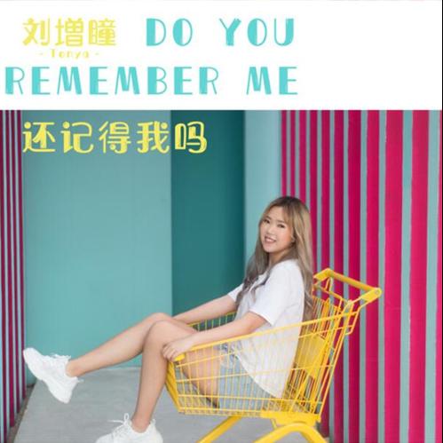还记得我吗