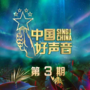 单依纯《永不失联的爱》高度还原  弹唱伴奏附词-原调(2020中国好声音)钢琴谱