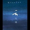 (伴)云与海-降E调(原曲和声+全新精编)