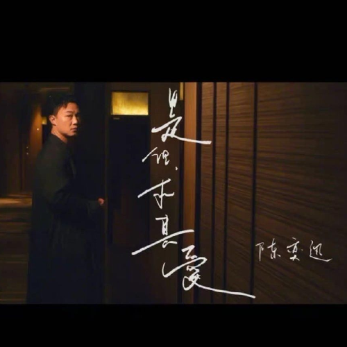 陈奕迅-《是但求其爱》-#F调(全新精编+)钢琴谱