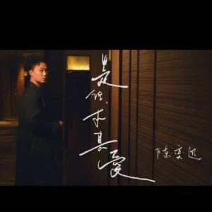 陈奕迅-《是但求其爱》-G调(全新精编+完整版)