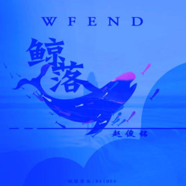 鲸落WF END Whale Fall 抖音快手版钢琴谱