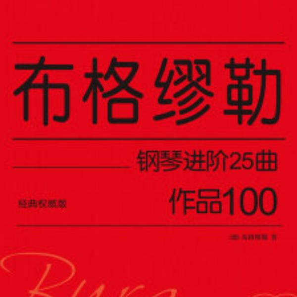 【初学者】布格缪勒25首钢琴进阶练习曲 Op. 100 第七首 清澈小溪钢琴谱