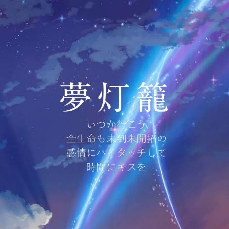 夢灯籠/梦灯笼-你的名字钢琴谱