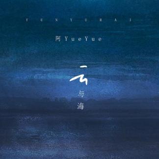 阿yueyue《云与海》C调简单版