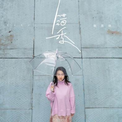 秋塬依-《错季》-G调(全新精编+一遍过)钢琴谱