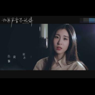 张碧晨-《骗》-A调-《如果声音不记得》插曲钢琴谱