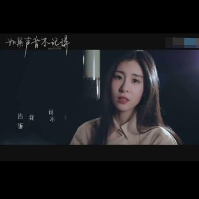 张碧晨-《骗》-C调-(《如果声音记不得》插曲)
