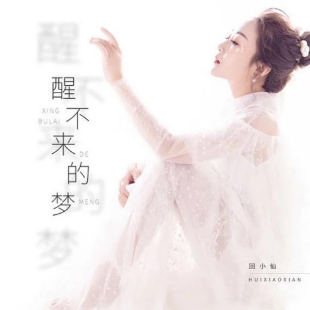 回小仙 <醒不来的梦> 原调高还原完整版本钢琴谱