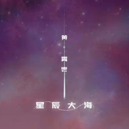 星辰大海-黄霄雲-C调初学者简单版