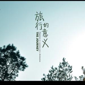 《旅行的意义》陈绮贞,原调拜厄难度,好听好弹~