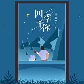 四季予你-程响〖简易动听〗