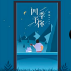 程响-C-《四季予你》(全新精编+完整版)