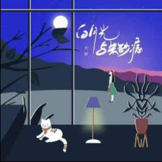 白月光与朱砂痣